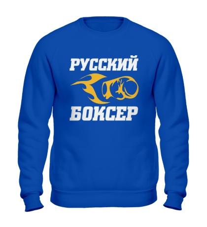 Свитшот Русский боксёр