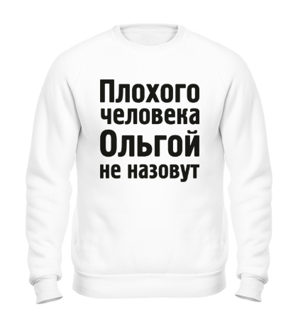 Свитшот Плохого человека Ольгой не назовут