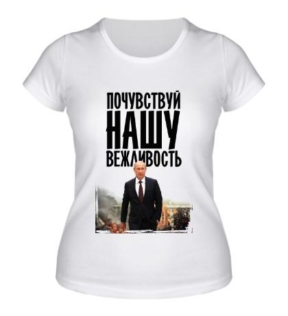 Женская футболка Почувствуй нашу вежливость
