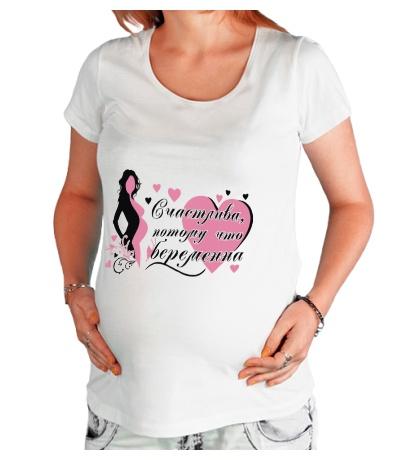 Футболка для беременной Беременна и счастлива