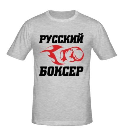 Мужская футболка Русский боксёр