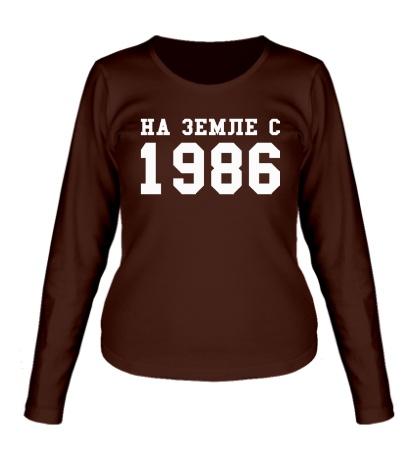 Женский лонгслив На земле с 1986