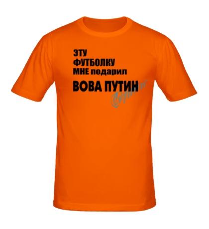 Мужская футболка Подарок от Вовы Путина