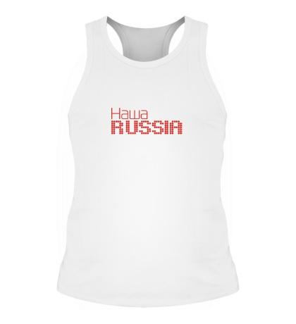 Мужская борцовка Наша Russia
