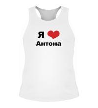 Мужская борцовка Я люблю Антона