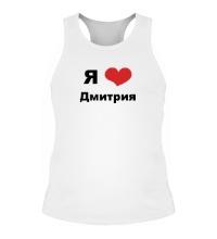 Мужская борцовка Я люблю Дмитрия