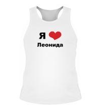Мужская борцовка Я люблю Леонида