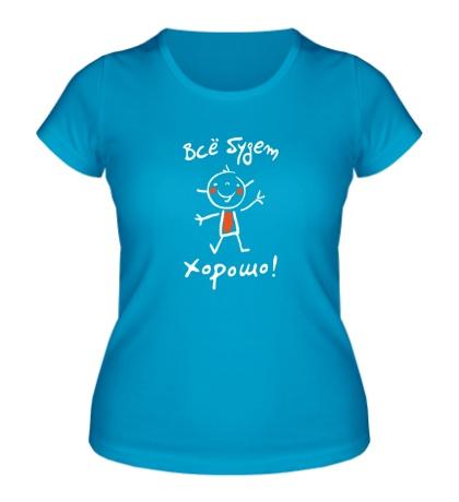 Женская футболка Всё будет хорошо