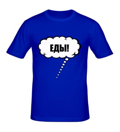 Мужская футболка Еды!