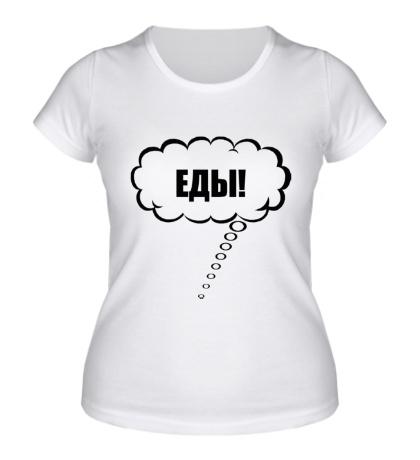 Женская футболка Еды!