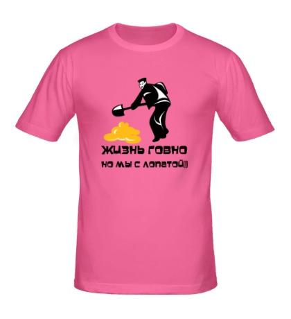 Мужская футболка Жизнь говно, но мы с лопатой!