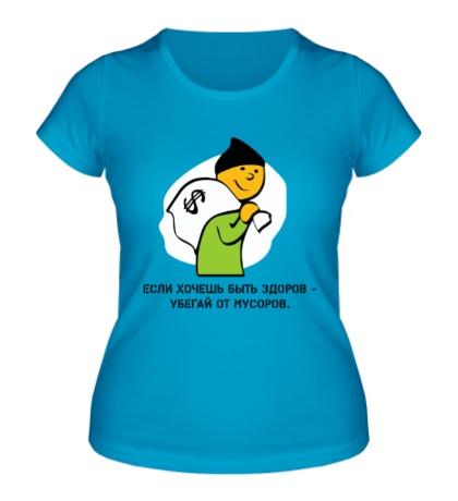 Женская футболка Убегай от мусоров