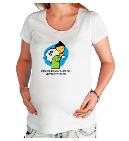 Футболка для беременной Убегай от мусоров