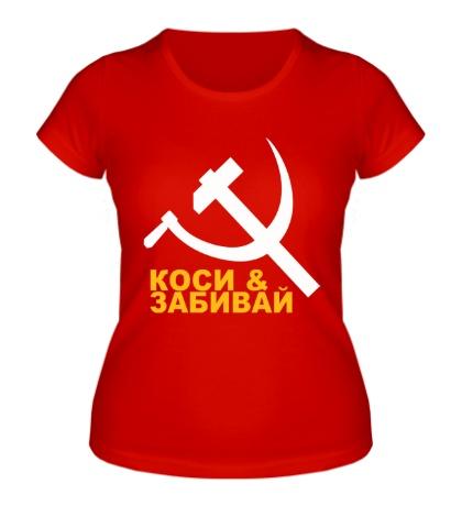 Женская футболка Коси и забивай
