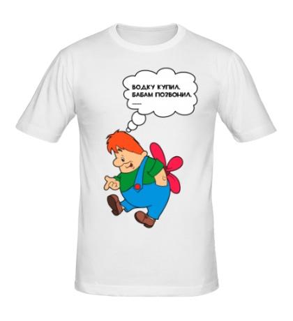Мужская футболка Карлсон, Водку купил, бабам позвонил