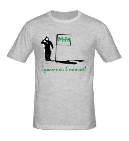 Мужская футболка МММ. Лунатики в панике