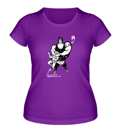 Женская футболка На его месте можешь быть ты