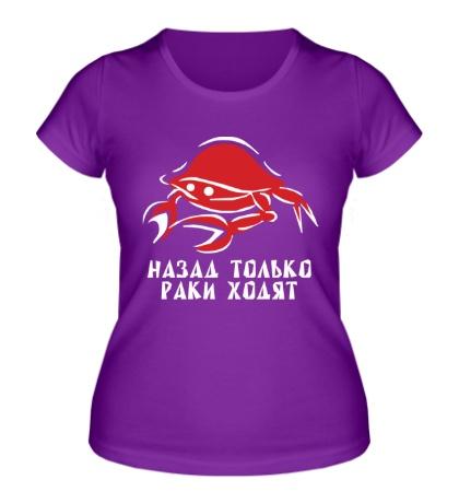 Женская футболка Назад ходят раки