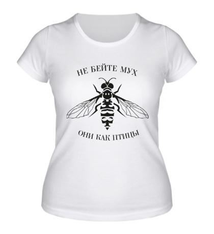 Женская футболка Не бейте мух. Они как птицы