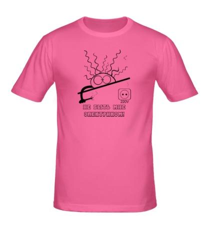 Мужская футболка Не быть мне электриком