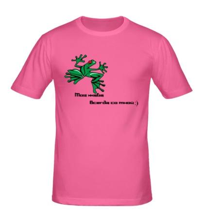 Мужская футболка Моя жаба всегда со мной