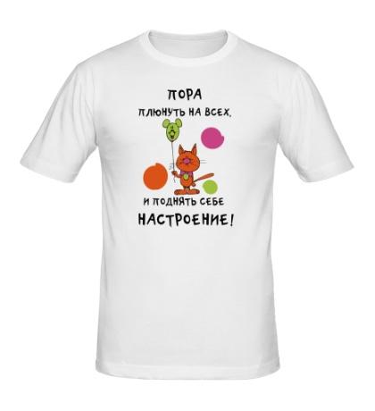 Мужская футболка Пора плюнуть на всех и поднять себе настроение