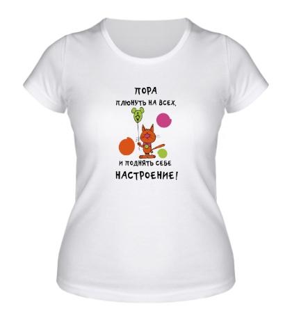 Женская футболка Пора плюнуть на всех и поднять себе настроение
