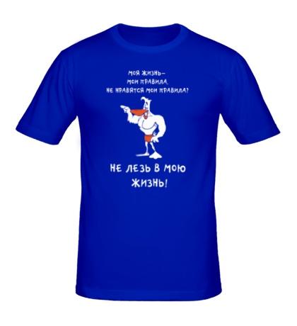 Мужская футболка Моя жизнь, мои правила