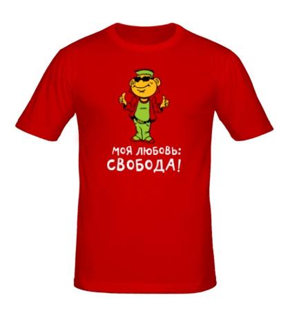 Мужская футболка Моя любовь, Свобода!