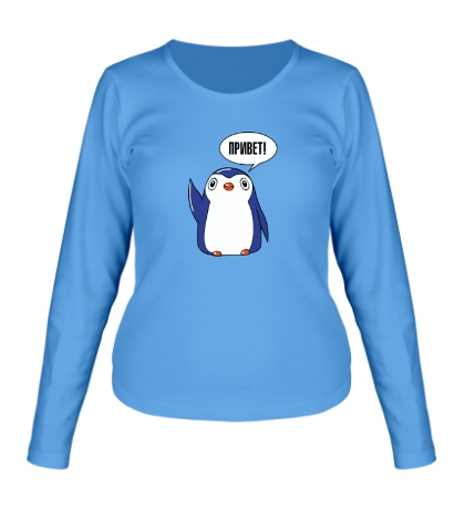 Женский лонгслив Привет от пингвина