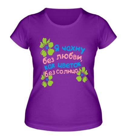 Женская футболка Я чахну без любви