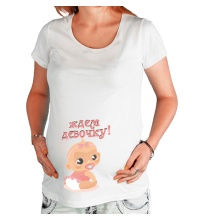 Футболка для беременной Ждем девочку!
