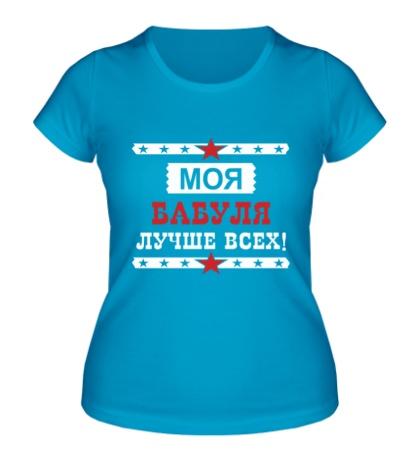 Женская футболка Моя бабуля лучше всех