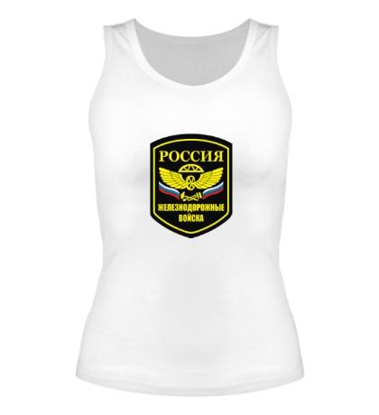 Женская майка Железнодорожные войска России