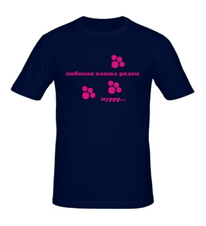 Мужская футболка Любимая кошка рядом