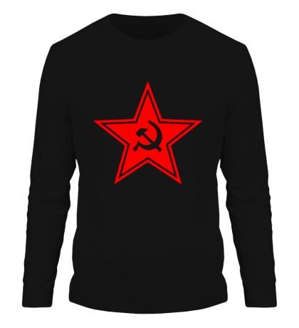 Мужской лонгслив Звезда СССР