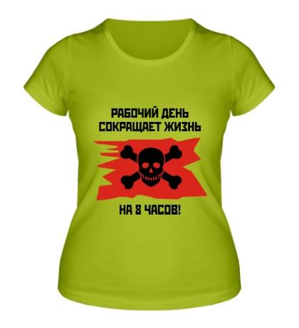 Женская футболка Рабочий день сокращает жизнь