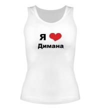 Женская майка Я люблю Димана
