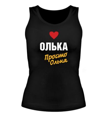 Женская майка Олька, просто Олька