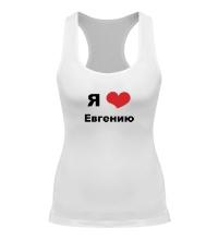 Женская борцовка Я люблю Евгению