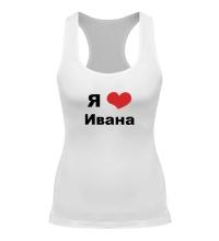 Женская борцовка Я люблю Ивана