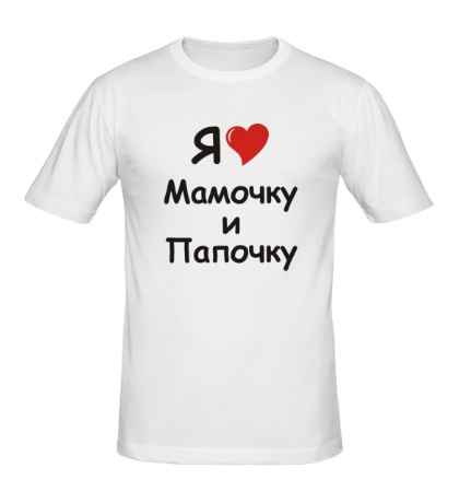 Мужская футболка Я люблю мамочку и папочку