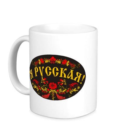 Керамическая кружка Я русская хохлома
