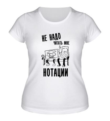 Женская футболка Не надо читать мне нотации