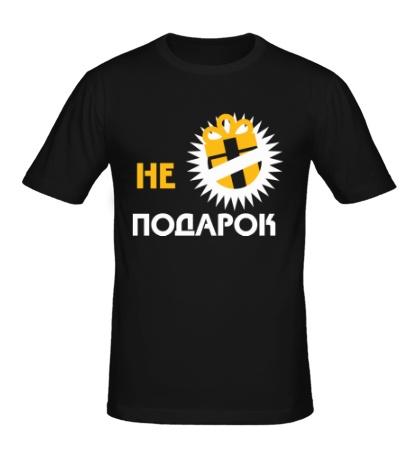 Мужская футболка Не подарок