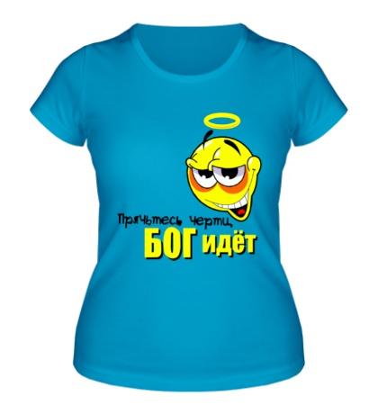 Женская футболка Прячьтесь черти, Бог идёт