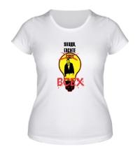 Женская футболка Уходя гасите всех