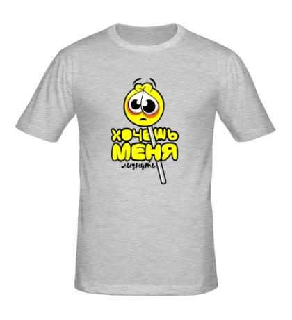 Мужская футболка Хочешь меня лизнуть