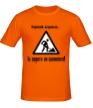 Мужская футболка «Хороший асфальт на дороге не валяется!» - Фото 1
