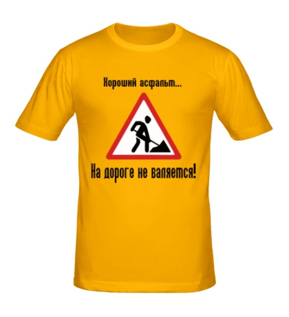 Мужская футболка «Хороший асфальт на дороге не валяется!»